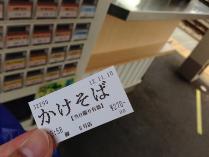 Tateyama soba 3929