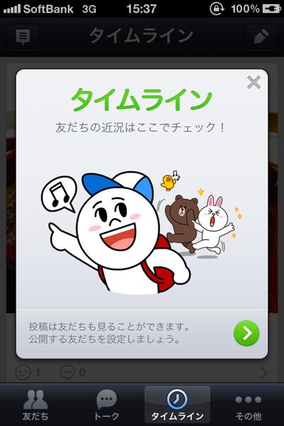 ホーム・タイムラインに対応したiPhone版「LINE」リリース、からのファーストインプレッション!