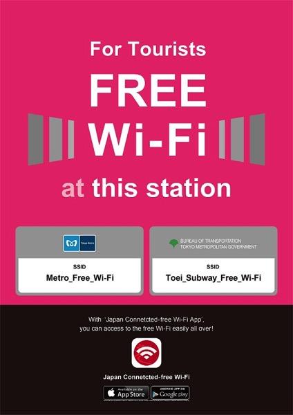 東京の地下鉄143駅で無料WiFiが利用可能に