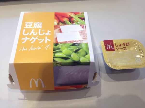 「豆腐しんじょナゲット(マクドナルド)」食べた!(カロリー195kcal、炭水化物19.8g)