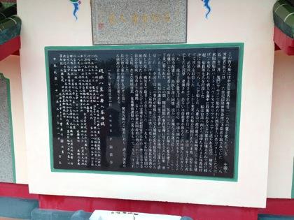 Tojinbaka 6132