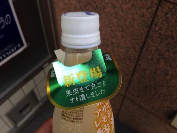 Tokuno lemonade 9252
