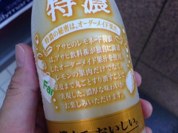 Tokuno lemonade 9253