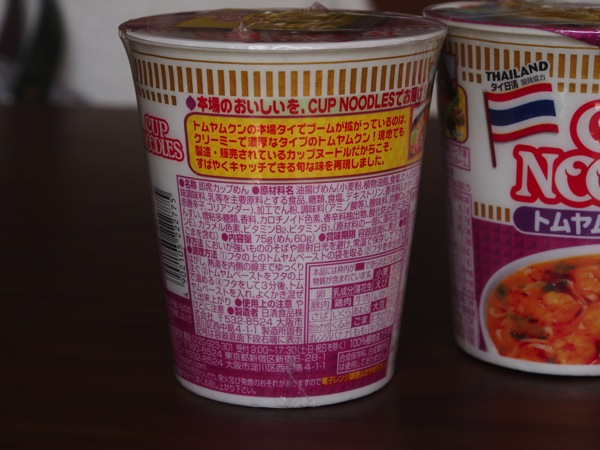 Tom yum noodles 0708