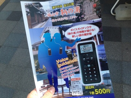 Tomonoura 7658