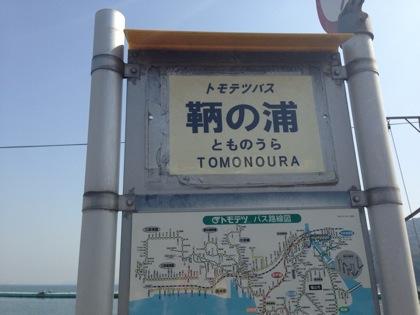 Tomonoura 7663