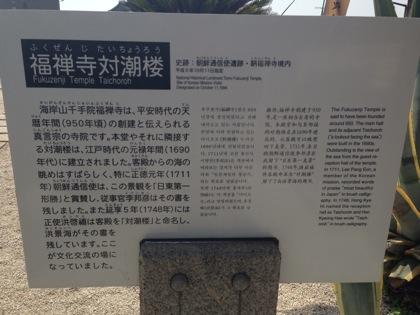Tomonoura 7701