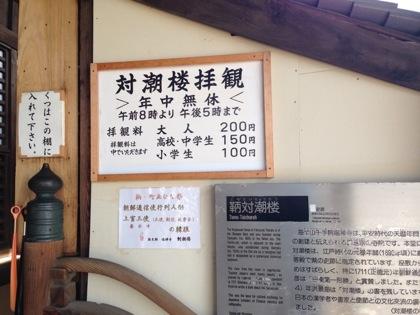 Tomonoura 7704