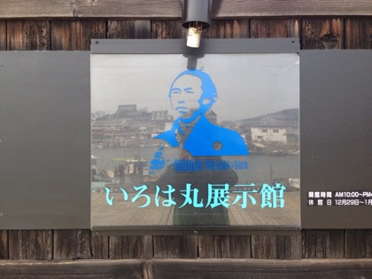 「いろは丸展示館(鞆の浦)」坂本龍馬と海援隊が乗っていた蒸気帆船の船体部品を展示