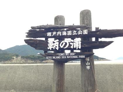 Tomonoura 7811
