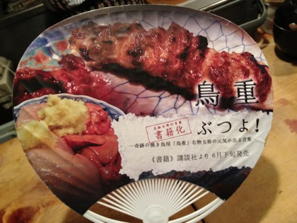 「鳥重」60年以上に渡る営業もあと半年、心して焼鳥を食べた!(渋谷)