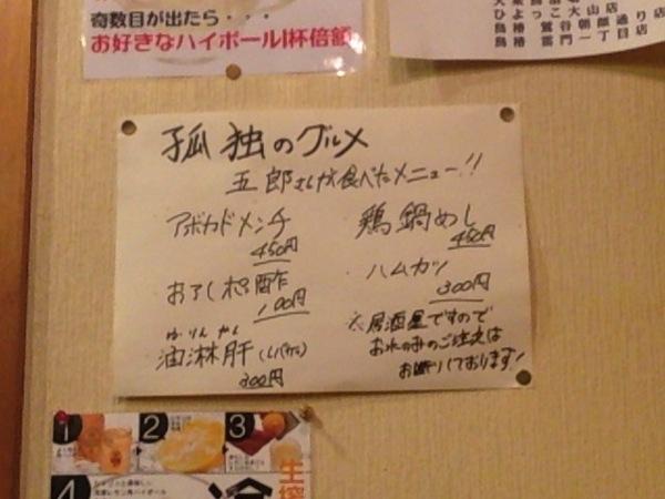 Toritsubaki tsubaki