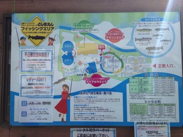 Toshimaen 4871