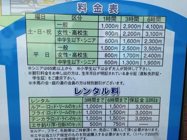 Toshimaen 4874