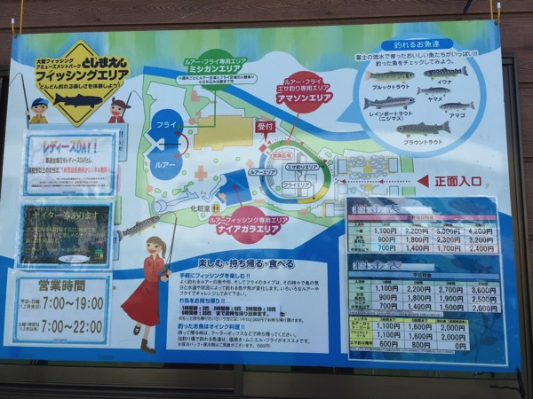 Toshimaen fishing 5687
