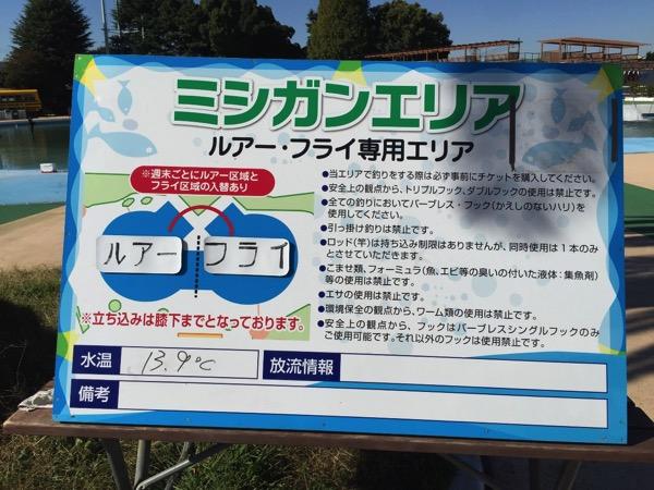 Toshimaen fishing 5697