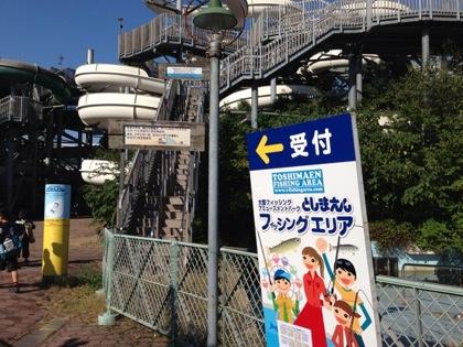 Toshimaen 3226