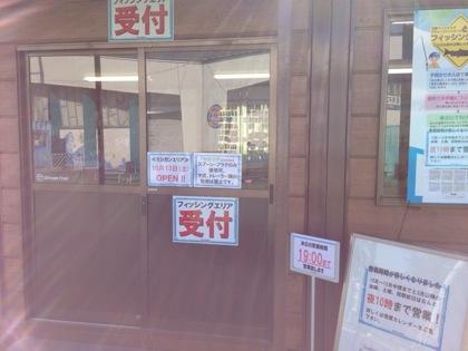 Toshimaen 3227