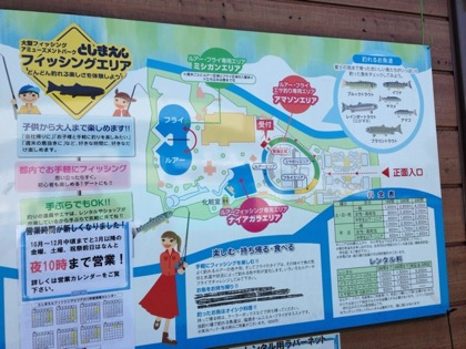 Toshimaen 3228