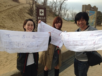 鳥取ブロガーツアーに参加して日本一危険な国宝を観たり砂丘を歩いたり植田正治写真美術館で演出写真を知ったり雪に降られたりしました!