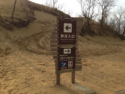 「鳥取砂丘」砂場だとナメてはいけない!やはり自然は凄いのだ! #tottorip