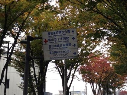 Toyama starbucks 3822