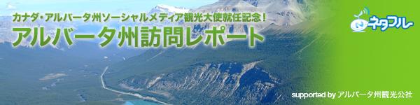 Travel alberta banner