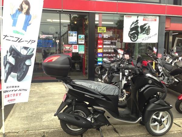 ヤマハの三輪バイク「TRICITY」2ヶ月モニターすることになりました! #TRICITY #トリシティ