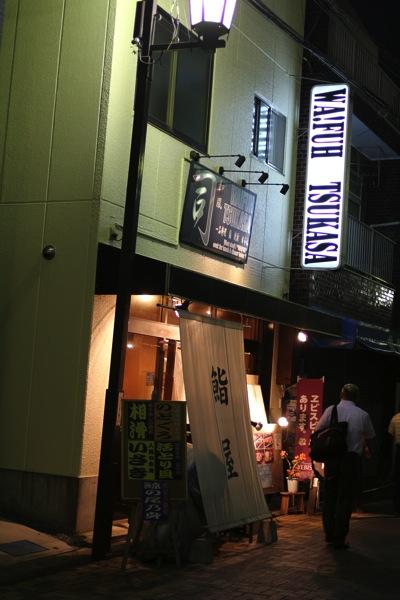 Tsukasa 8957