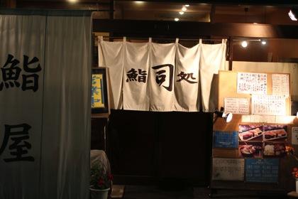 「鮨司(北浦和)」ここは何屋なの?寿司でしょ!肝・オン・カワハギ!日本酒も美味しい寿司屋