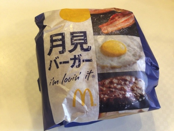 「月見バーガー」食べました!(カロリー:441kcal、炭水化物:32.3g)