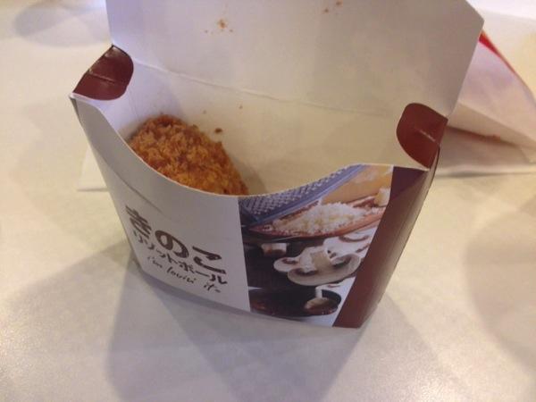 Tsukimi burger 2279