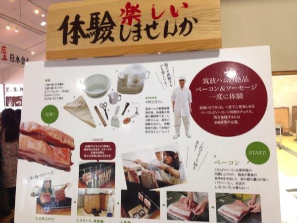 Tsukuba ham 0023