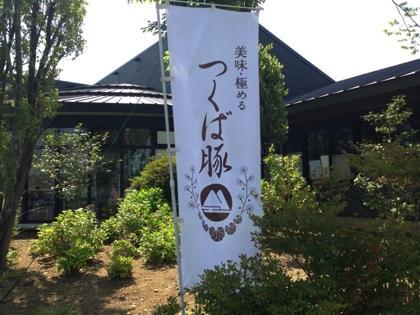 Tsukuba ham 1122