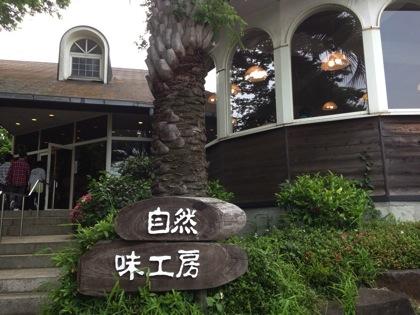 筑波ハム「自然味工房」脂の甘いローズポークステーキを食す!