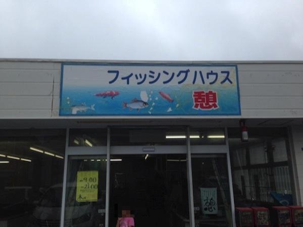 「フィッシングハウス 憩」浦和で室内釣堀(金魚・鯉)