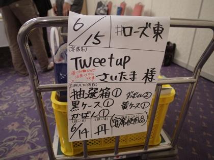 Tweetup saitama 939