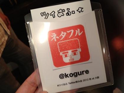 大阪で開催された「ツイおふ」というツイッターオフ会に参加してきました!