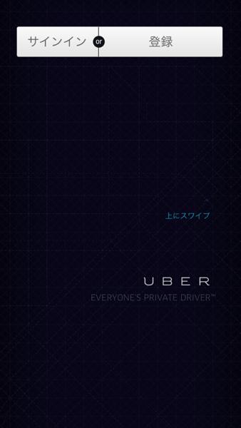 「Uber(ウーバー)」5,000円分プロモーション中なのでとりあえず乗車オススメ!リムジンタクシーを呼ぶiPhoneアプリ