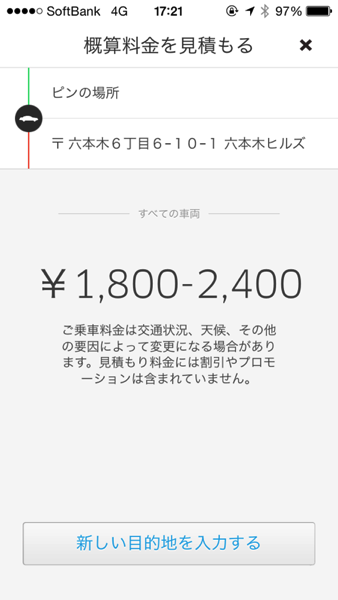 Uber 5294
