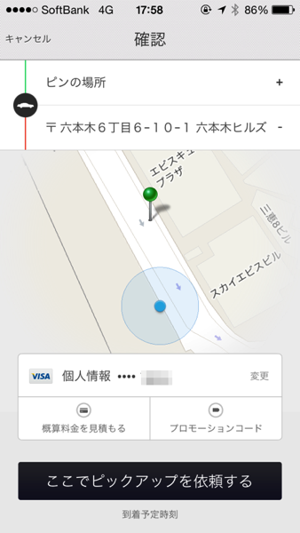 Uber 5297 2