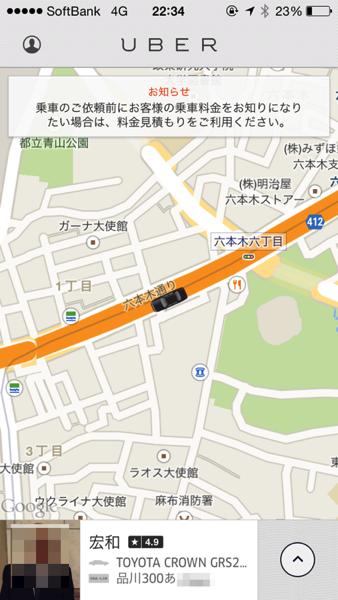 Uber 5342 2