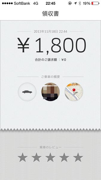 Uber 5344 2