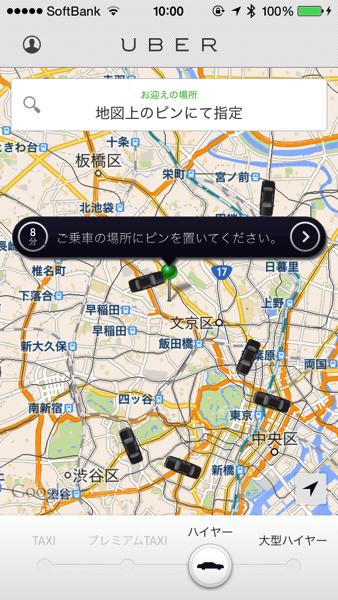 ハイヤーを呼べるiPhoneアプリ「Uber」がタクシーの配車