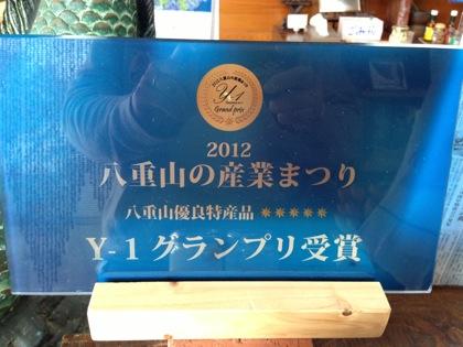 Umi yama 6206