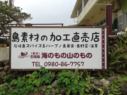 Umi yama 6209