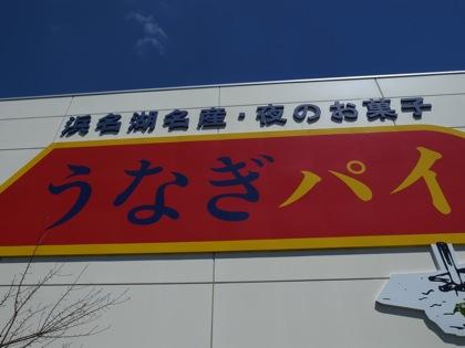 うなぎパイの工場見学「うなぎパイファクトリー」(浜松)