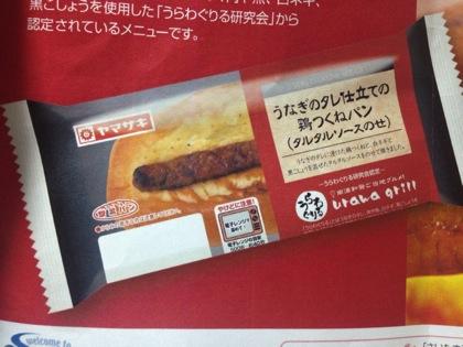 浦和新名物なるか!?「うなぎのタレ仕立ての鶏つくねパン(タルタルソースのせ)」 #さいたまツアー