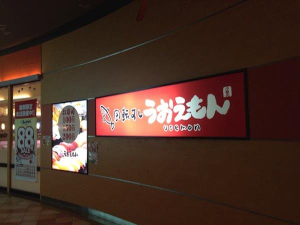 「うおえもん 甲斐双葉ラザウォーク店(韮崎)」注文すると高速船が寿司を運ぶ回転寿司