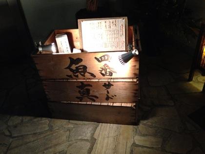 「4番サード 魚真(渋谷)」猫も立ち寄る!日本酒を表面張力する刺身の美味い店